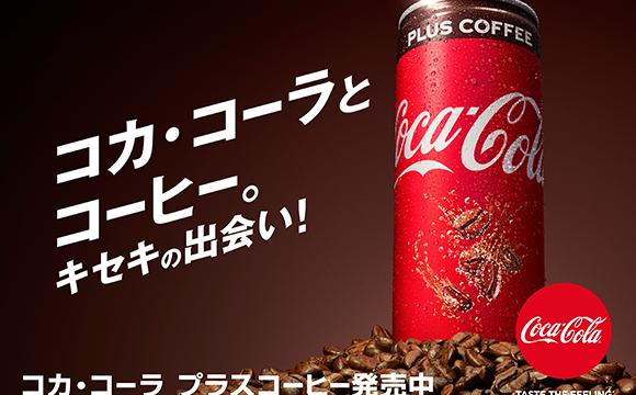 コカ・コーラ コーヒー